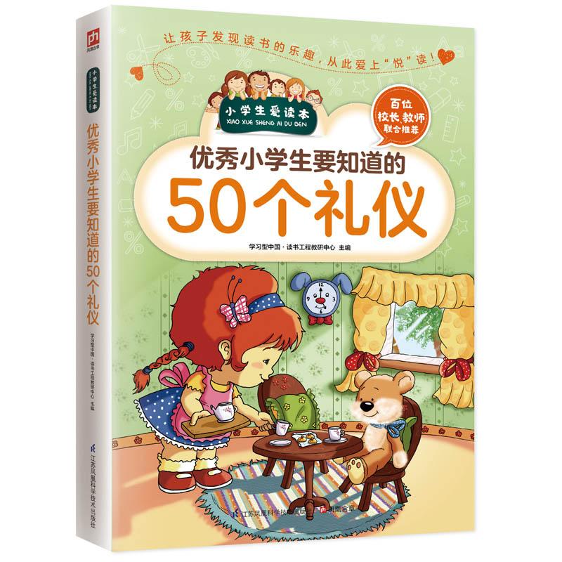 """优秀小学生要知道的50个礼仪让孩子发现读书的乐趣,从此爱上""""悦""""读!"""