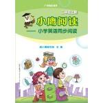 小鹰阅读――小学英语同步阅读・二年级上册(广州地区适用)