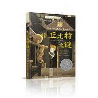 长青藤国际大奖小说第八辑 丘比特之谜,济尔法・基特利・斯奈德,云南出版集团公司 晨光出版社,9787541493034