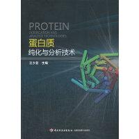 蛋白质纯化与分析技术