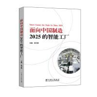 面向中国制造2025的智能工厂