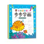 步步学画(全四册)