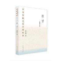 中华传统文化百部经典・庄子