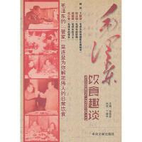 【正版二手书9成新左右】毛饮食趣谈 吴连登 中央文献出版社