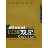 民族双星 9787800876837 郭志江 中国发展出版社