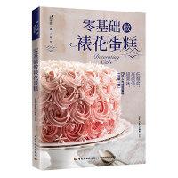 视频版】零基础做裱花蛋糕教程蛋糕书籍大全烘焙蛋糕制作教程蛋糕做法大全教程学做蛋糕的书裱花基础教程翻糖蛋糕做法 烘焙书籍