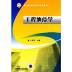 工程地质学,王贵荣,机械工业出版社,9787111270805