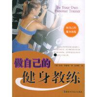 做自己的健身教练 (英)怀亚特 ,赵科江 湖南科技出版社 9787535743299