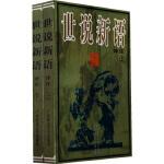 世说新语译注(上下) 岳希仁,赵运仕,黄林涛 广西师范大学出版社 9787563325399