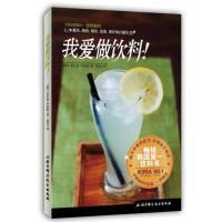 我爱做饮料[韩]姜芝莲、[韩]北京科学技术出版社