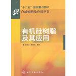 合成树脂及应用丛书:有机硅树脂及其应用