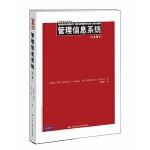 管理信息系统(第13版)(工商管理经典译丛)(团购,请致电010-57993483)