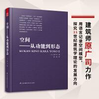 空间 从功能到形态(日本建筑大师原广司经典建筑设计理论,在日本畅销40年!中文版首发!)