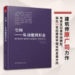 空间――从功能到形态(日本著名建筑大师原广司呕心之作,在日本畅销40年!中文版首发!)