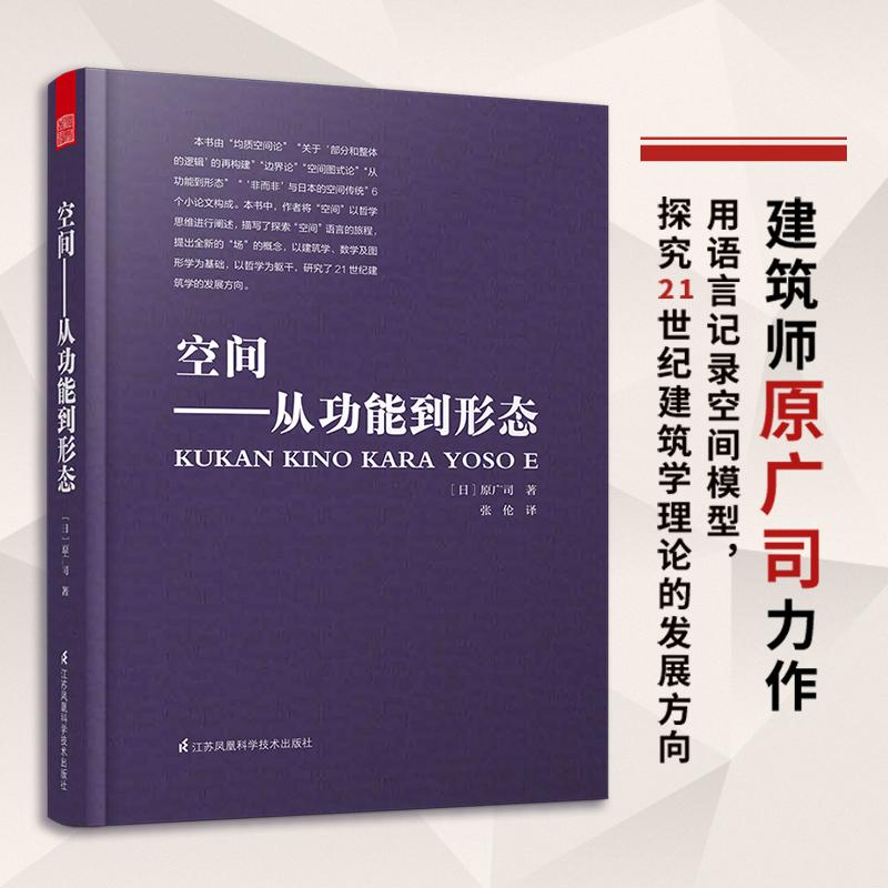 空间 从功能到形态(日本著名建筑大师原广司经典建筑设计理论,在日本畅销40年!中文版首发!)