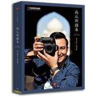【正版二手书9成新左右】我从新疆来:100位来自新疆的普通中国人,呈现一个超乎想象的真实新疆,中国国家地理出品! 库尔