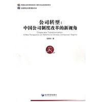 公司转型:中国公司制度改革的新视角 安青松 9787509620311 经济管理出版社