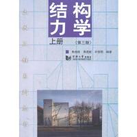 【正版二手书9成新左右】土木工程--结构力学(第三版上册 周竞欧 等 同济大学出版社