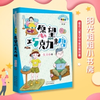 阳光姐姐小书房导读版 愿望巧克力糖 北京少年儿童出版社