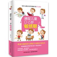 捕捉儿童0―6岁敏感期