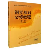 钢琴基础必修教程 第一册 上海音乐学院附中教材