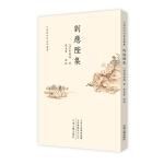刘应陛集(繁体竖排):清代中州名家丛书