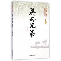 异母兄弟/中国专业作家小说典藏文库