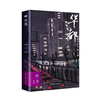 《华都》 叶辛 工人出版社 正版书籍!好评联系客服优惠!谢谢!