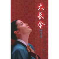 【新书店正版】大长今 (韩)金相宪 ,薛舟,徐丽红 译林出版社 9787806577721