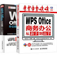 【赠教学光盘+软件+随身查】套装2本 WPS教程书籍2019 excel教程书 计算机应用基础 word excel教