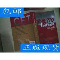 [二手旧书9成新]挑战710・大学英语四级词汇必备 /冯奇 主编 复?