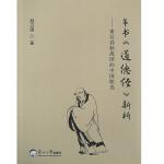帛书《道德经》新析――来自春秋战国的中国眼光