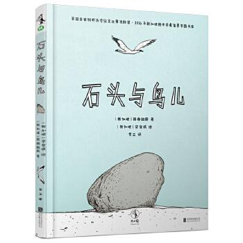 石头与鸟儿未读·未小读 | 比肩《小王子》《海鸥乔纳森》适合全年龄读者的生命教育绘本,英国皇家联邦协会征文比赛优胜奖,2016年新加坡青年图书奖。