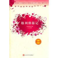 【正版二手书9成新左右】格列佛游记(版/义务分 (英)斯威夫特 人民文学出版社
