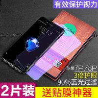 iphone7钢化膜7plus苹果8Plus全屏全覆盖3D抗蓝光7p高清8p防爆防指纹防摔手机玻