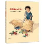 吉布的小汽车,市川里美 文/绘,武娟,新世纪出版社,9787558305665