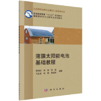 薄膜太阳能电池基础教程,侯海虹 等 编著 著作,科学出版社