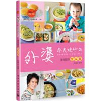 外婆,今天吃什么――有爱的宝宝餐,陈蕾著,电子工业出版社【新书店 正版书】