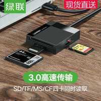 绿联读卡器四合一sd卡tf/cf千ms高速usb3.0安卓type-c手机电脑两用转换器otg多功能内存大卡通用适用佳能
