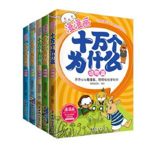 漫漫画十万个为什么:世界万物的奥秘(套装共5册)