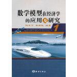数学模型在经济学的应用及研究(1)