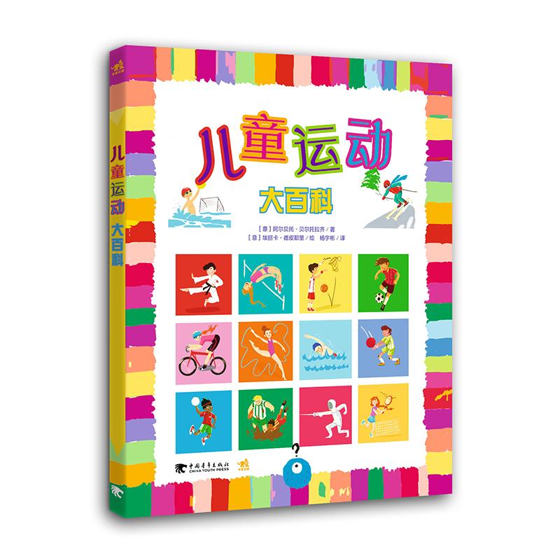 儿童运动大百科 一本内容丰富、图文并茂的体育运动指导书!