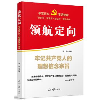 领航定向—牢记共产党人的理想信念宗旨