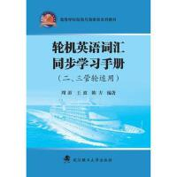 【XSM】轮机英语词汇同步学习手册 周游 王波 陈方 武汉理工大学出版社9787562949763