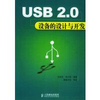 USB 2 0设备的设计与开发,边海龙,贾少华著,人民邮电出版社,