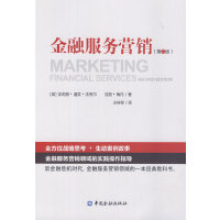 金融服务营销(第二版)