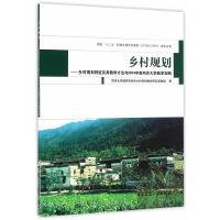 乡村规划――乡村规划特征及其教学方法与2014年度同济大学教学实践