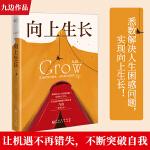 向上生长(九边作品。让选择变得精准,让机遇不再错失。 悉数解决人生困惑问题,实现向上生长。)