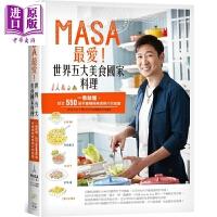 【中商原版】MASA* 世界五大美食国家料理 一看就懂 结合550张手绘稿与美食照片的食谱 港台原版 山下胜 日日幸福