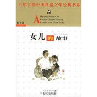 女儿的故事 梅子涵 湖北少儿出版社 9787535335357【新华书店 购书无忧】